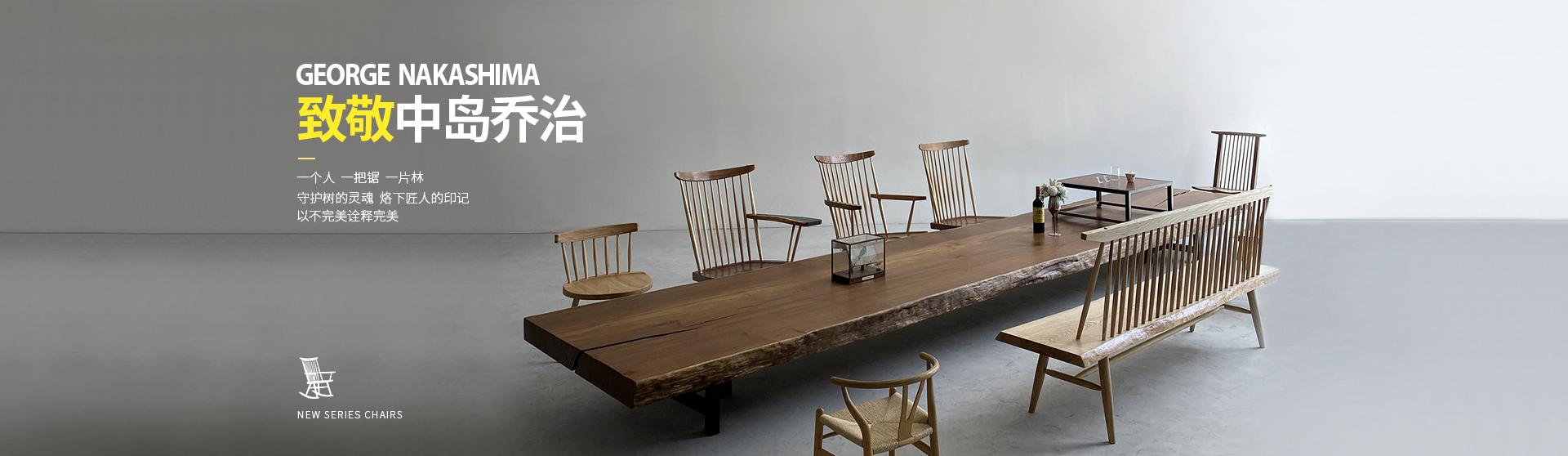 中岛乔治 鱼骨休闲摇椅