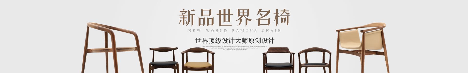 新品世界名椅